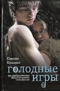 """Серия книг """"Голодные игры"""""""