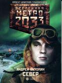 Метро 2033 - Север